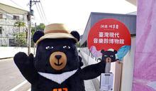 霧峰假日觀光巡迴巴士免費試營運 喔熊組長現身首發帶路遊玩