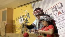 全國泰雅運10/15、16在烏來登場 同時舉辦首場泰雅編織節
