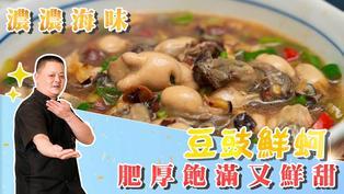 罪惡破表的濃濃海味!「豆豉鮮蚵」肥厚飽滿又鮮甜的蚵仔超欠吃