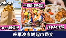 【將軍澳美食】康城超市掃食 抵食缽仔飯/平價廚師發辦/即製熱狗