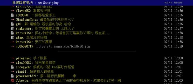 PTT網友留言討論侯蘇互動。(取自PTT)