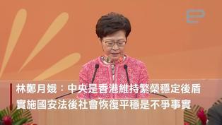 (亞新社) 林鄭月娥:中央是香港維持繁榮穩定的後盾  實施國安法後社會恢復平穩是不爭事實