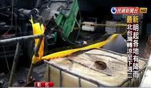 彰化氣爆!油罐車焊接引爆 炸死1工人