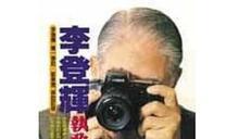【獨家】虎口下的總統 勇者無懼(5)