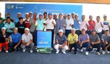 高爾夫》2020高雄公開賽 明起在澄清湖高爾夫球場競桿