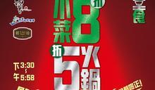 【稻香】小菜8折、火鍋5折優惠(即日起至優惠結束)