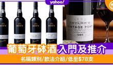 【砵酒推介】葡萄牙Port Wine入門 名稱類別/飲法介紹/低至$78支