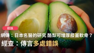 【錯誤】網傳「據日本骨科名醫中鳴隆行研究報告:食用酪梨可增強膝蓋半月形軟骨組織的厚度,修復被磨損因而發炎的傷痕...確認酪梨對膝蓋有養護之效能」?