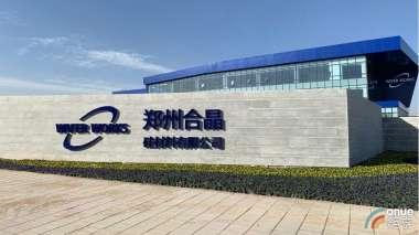 合晶子公司上海合晶送件 申請A股科創板上市