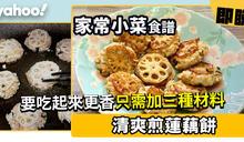 【家常小菜食譜】清爽煎蓮藕餅 要吃起來更香只需加三種材料