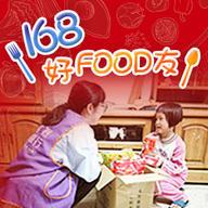 168好FOOD友