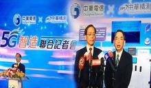 中華電攜手中華精測實現5G智慧製造落地