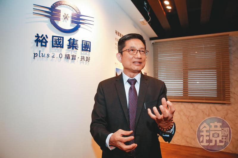 楊連發二年前接下裕國董座,但大動作改革引發家族成員不滿。