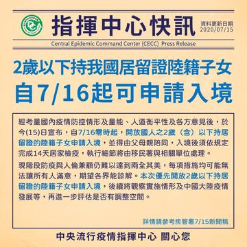 指揮中心:16日起2歲以下持居留證陸籍子女可入境。(指揮中心提供)