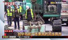 【台灣缺水危機】搶水大作戰!台中工地設淨水設備 地下水變民生用水