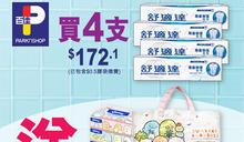 【百佳】買指定舒適達牙膏 即送價值$142.6禮品(即日起至優惠結束)