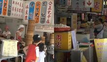 遊客吃光備料!花蓮公正包子與周家蒸餃被迫公休