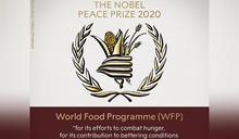 諾貝爾和平獎揭曉 獎落「世界糧食計畫署」