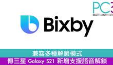 兼容多種解鎖模式 傳三星Galaxy S21新增支援語音解鎖