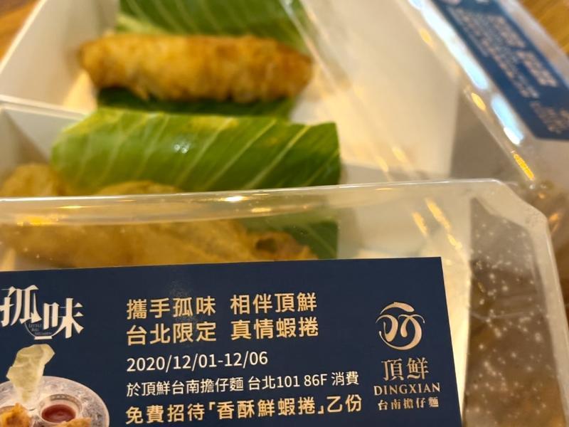 蝦捲的滋味一極棒!