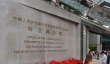 外交部駐港公署促美方反躬自省 停止惡人先告狀拙劣表演