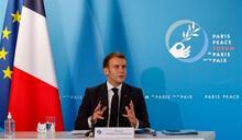馬克宏:歐盟防衛力量 須獨立自主