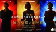 名家論壇》王蓉/神力女超人為什麼要測謊?