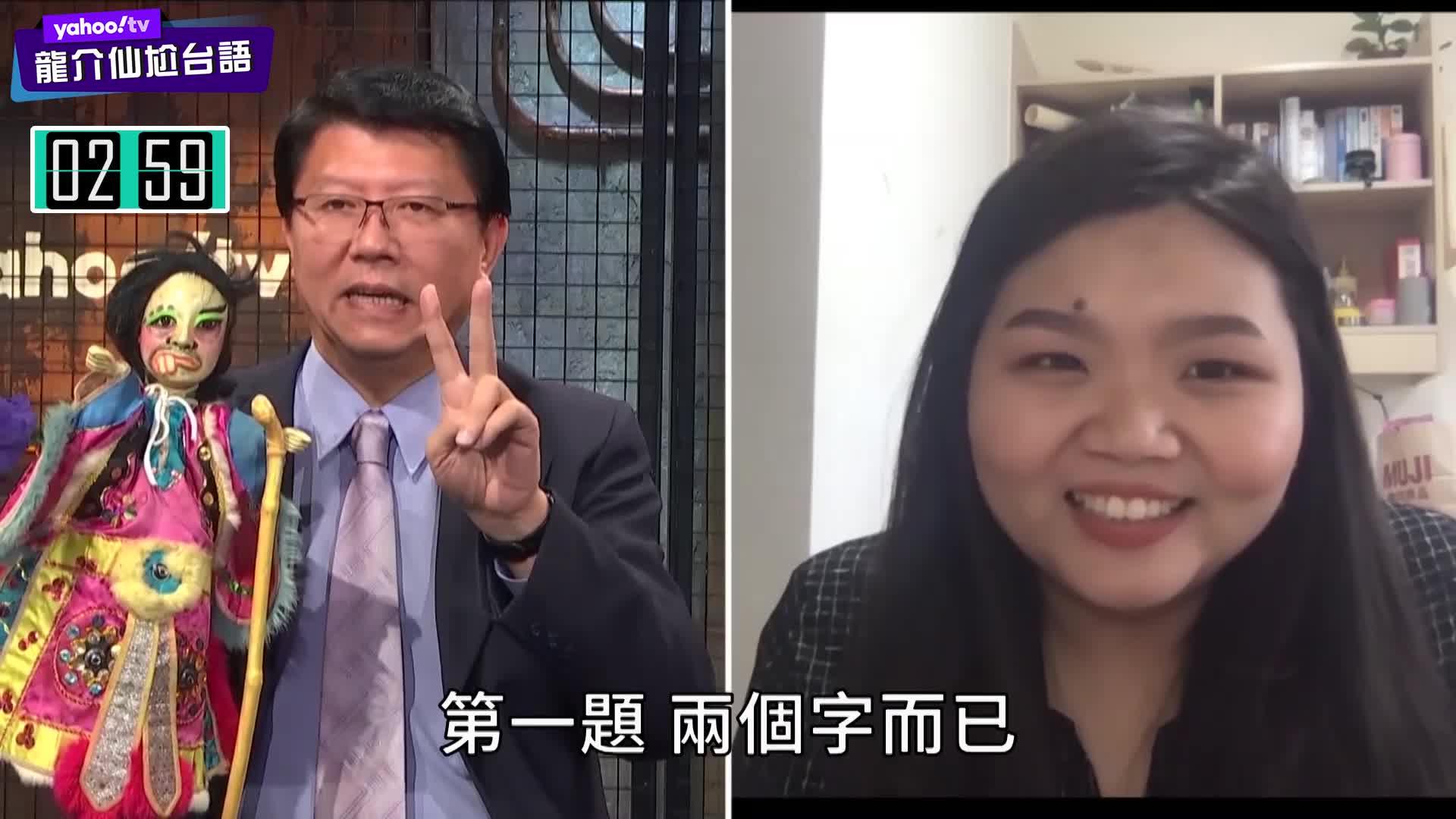 龍介仙尬台語 ECFA若取消真心換絕情!