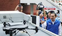 新北成立全國首支警用無人機隊 提升打擊犯罪能量