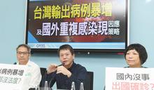 藍委:輸出病例暴增 政府應及早對應 (圖)
