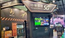 中華電信5G多視角低延遲直播WirHouse 邀電競玩家鬥陣打鐵 網路門市推多項優惠 申辦指定方案送限量贈品