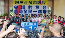 日更名釣魚台/外交部抗議行禮如儀 國民黨譏蔡政府「駝鳥」