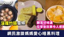 【菠蘿炒飯雪條】網民激讚媽媽的愛心暗黑料理