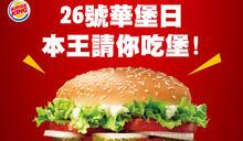 漢堡王超殺優惠!4/26 買指定套餐送華堡、51連假加「4.4 盎司牛」只要 10 元