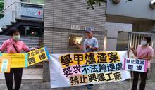 學甲爐碴案 台南環團按鈴申告要求重啟調查
