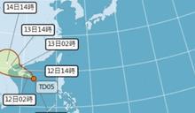 小熊颱風24hr內恐生成 未來預測路徑出爐