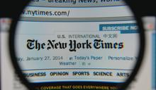 《紐約時報》終止與《中國日報》合作 刪除新聞式廣告