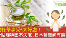 愛喝茶又擔心晚上好難睡?日本營養師1招喝進好處又少咖啡因