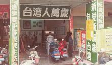 我的臺灣研究人生:柯旗化先生在《臺灣監獄島》的盼望之夢