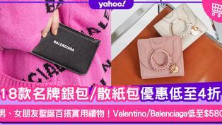 聖誕禮物2020|男朋友女朋友百搭禮物推薦!Valentino、Balenciaga名牌銀包18款低至4折