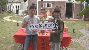 「俗女2」台南開拍 盼延續金鐘氣勢