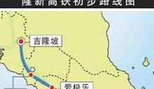 【Yahoo論壇/游雅雯】中日的「馬新高鐵」爭奪戰