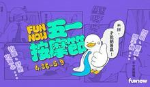 百萬優惠大放送!FunNow 5/9 前推出「五一按摩節」 300 間 SPA、按摩店 7 折起