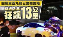 西九龍公路四驅車衝路障 時速200狂飆司機被擒