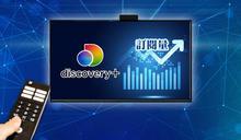 Discovery+異軍突起!差異化內容引入訂閱量