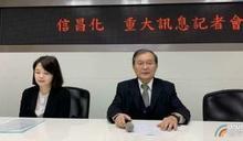 〈台泥集團法說〉台泥與信昌化明年1/18完成股份轉換 同日下市
