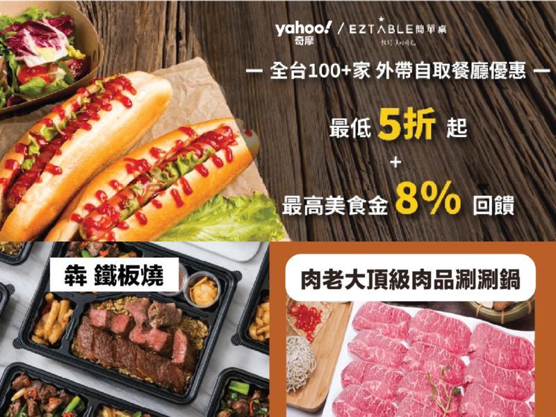【EZTABLE】指定餐廳外帶自取最高8%回饋