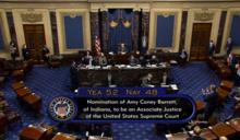 川普選前打贏一仗 參議院正式通過巴雷特大法官任命案