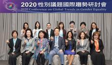 2020性別議題國際趨勢研討會今舉行 關切後疫情時代發展