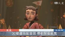 3D動畫大賽 看見台灣經典建築之美